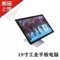 宽屏19寸工业平板电脑多串口触摸一体机