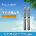 304不锈钢潜水泵-泵站潜水轴流泵