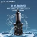 抗旱排涝泵站1000QZB潜水轴流泵厂家特招代理
