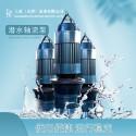 900QZB潜水轴流泵-大功率卧式轴流泵