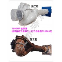 水泵节能耐磨防腐蚀工程,复合陶瓷涂层材料