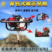 厂家直供HX-30D便携式钻机可操作背包式钻机可取样30米
