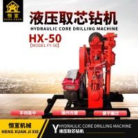 芯钻机打井工程取样钻机 柴油动力HX-50Y液压钻机