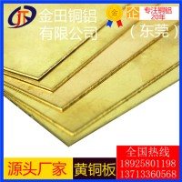 h75黄铜板,h65高精度半硬黄铜板*h96超薄黄铜板