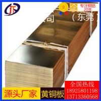 h65黄铜板/进口h68光亮黄铜板,高纯度h70黄铜板