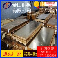 h68黄铜板*高品质h62铸造黄铜板,h65耐酸碱黄铜板