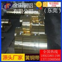 h70黄铜带,h62进口大规格黄铜带*h59耐冲击黄铜带