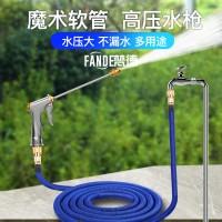 梵德高压洗车水枪加压强力便携式伸缩水管软管冲洗刷