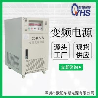 20KVA变压变频|20KW变频电源|欧阳华斯