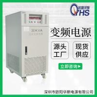 30KVA单进单出|30KW变压变频电源|OYHS-9830