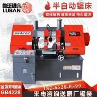 GB4228金属锯床山东鲁班锯业 小巧又经济  美观有实力