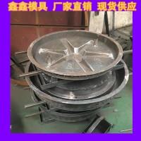 井盖钢模具备料周期  井盖钢模具主体规格