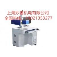 供应激光打标机MJ-CO2-20W可标刻多种非金属材料